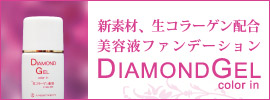 DiamondGel